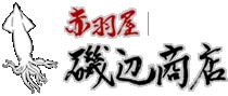 磯辺商店 公式ホームページ
