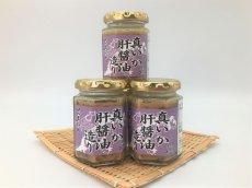 画像1: 真いか肝醤油つくり 120g×3本セット(5%OFF価格) (1)