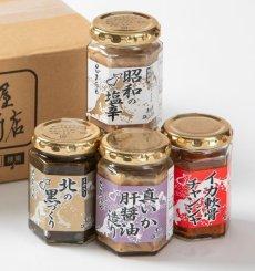 画像1: 赤羽屋のスルメイカ塩辛120g瓶×4種セット(7%OFF価格) (1)