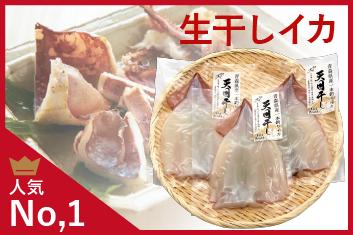 人気NO.1青森県産1本釣りイカ