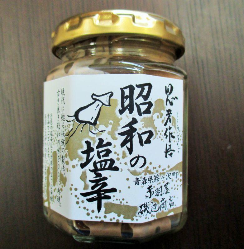 画像1: 昭和の塩辛 120g (1)